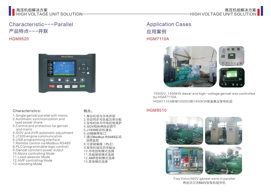 10122229564high_voltage_unit_solution_5.Jpeg
