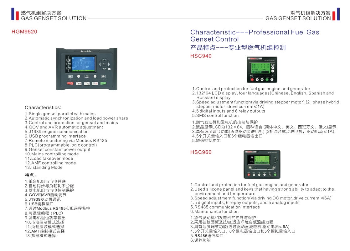 10122231553gas_genset_solution_6.Jpeg